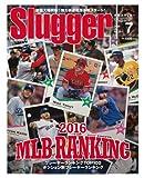 スラッガー2016年7月号 (2016 MLB RANKING)[雑誌]