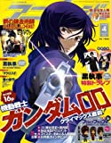アニメージュ 2009年 04月号 [雑誌]