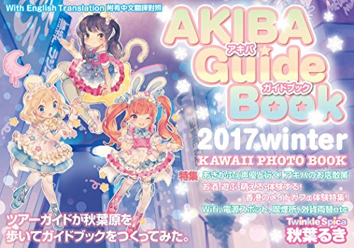 AKIBA Guide Book 2017 Winter【秋葉原ガイドブック】