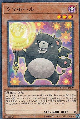 遊戯王 SOFU-JP029 クマモール (日本語版 ノーマル) ソウル・フュージョン