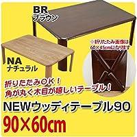 【アウトレット品】 NEWウッディーテーブル/折りたたみローテーブル (長方形 90cm×60cm) ナチュラル 木製 (完成品)