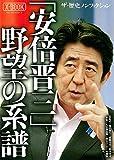 「安倍晋三」野望の系譜 (ミリオンムック X-BOOK)
