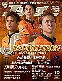 Jリーグサッカーキング 2014年10月号