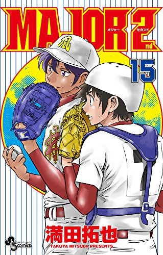 MAJOR 2nd(メジャーセカンド) (15) (少年サンデーコミックス