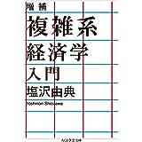 増補 複雑系経済学入門 (ちくま学芸文庫)