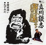 立川談志プレミアム・ベスト 落語CD集「饅頭怖い」「ねずみ穴」