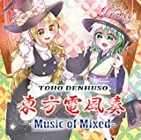 東方電風奏 -Music of Mixed-[東方Project]