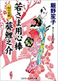 若さま用心棒 葵鯉之介 幻の宝剣 (コスミック時代文庫)