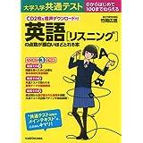 CD2枚&音声ダウンロード付 大学入学共通テスト 英語[リスニング]の点数が面白いほどとれる本