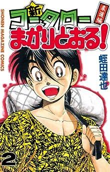 新・コータローまかりとおる!(2) (週刊少年マガジンコミックス)