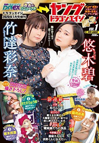ドラゴンエイジ2020年1月号増刊 ヤングドラゴンエイジ VOL.1