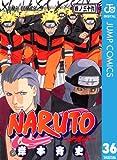 NARUTO―ナルト― モノクロ版 36 (ジャンプコミックスDIGITAL)