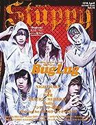 Stuppy Vol.10 (タツミムック)(在庫あり。)