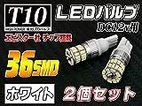 【フジプランニングLEDバルブ】 T10 [品番LB22] ニッサン 日産 エルグランド用 テールブレーキ白 ホワイト 超爆光 36連LED (エピスター製3014SMDチップ36個搭載) 2個入り■エルグランド E51 対応 H16.8~H22.7