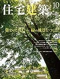 住宅建築 No.477(2019年10月号)[雑誌]集まって住む―緑の風景をつくる