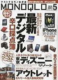 MONOQLO ( モノクロ ) 2010年 05月号 [雑誌]