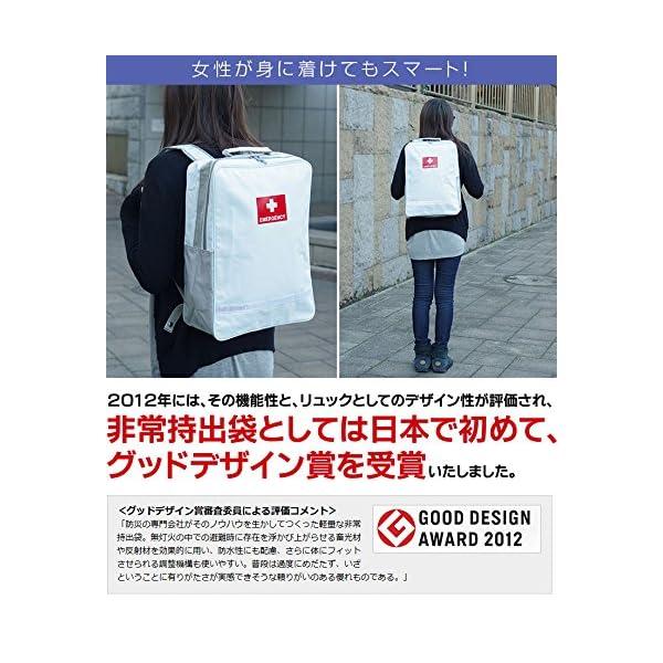 非常持出袋(単品)グッドデザイン賞受賞の防災リ...の紹介画像3