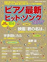 ピアノ最新ヒット・ソング2017 (シンコー・ミュージックMOOK)