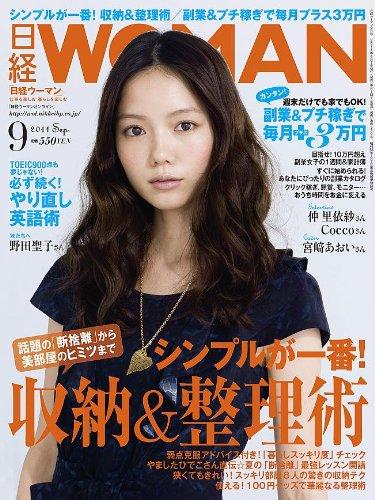 日経 WOMAN (ウーマン) 2011年 09月号 [雑誌]の詳細を見る