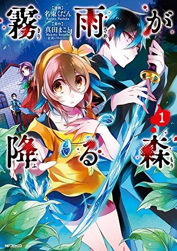 霧雨が降る森 1 (MFコミックス ジーンシリーズ)