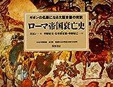 ローマ帝国衰亡史 全10巻セット (ちくま学芸文庫) 画像