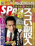 週刊SPA!(スパ) 2018年 6/12・19 合併号 [雑誌] 週刊SPA! (デジタル雑誌)