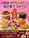 荻山和也の小麦粉の味がしっかりわかる 焼き菓子スイーツ 画像