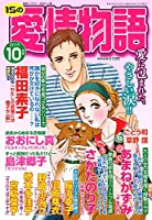15の愛情物語 2018年 10 月号 [雑誌]