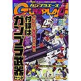 ガンダムエース 2015年9月号 増刊 ガンプラエース