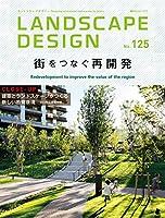 LANDSCAPE DESIGN No.125 街をつなぐ再開発(ランドスケープ デザイン) 2019年 4月号 (LANDSCAPE DESIGN ランドスケープデザイン)