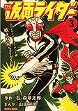 仮面ライダー 3 (トクマコミックス)