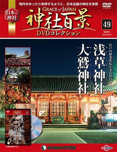 神社百景DVDコレクション 49号 (浅草神社・大鷲神社) [分冊百科] (DVD付)