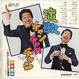 演歌チャンチャカチャン[EPレコード 7inch]