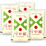 【玄米】 つや姫 20kg (5kgx2袋) 山形県産 新米 令和2年産 特別栽培米 米