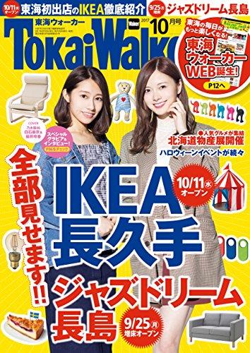 TokaiWalker東海ウォーカー 2017 10月号 [雑誌]