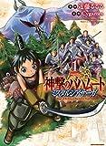 神撃のバハムートミスタルシアサーガ / Cygames のシリーズ情報を見る