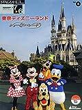 STAGEA・EL ディズニー 7~6級 Vol.5 東京ディズニーランド~ショー&パレード~