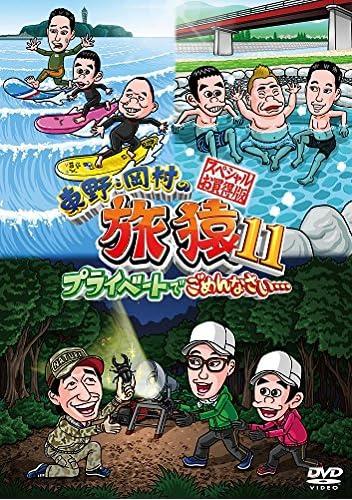 東野・岡村の旅猿11 プライベートでごめんなさい… スペシャルお買得版