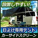 ≪日よけサイドテント/タープ≫カーサイドスクリーン
