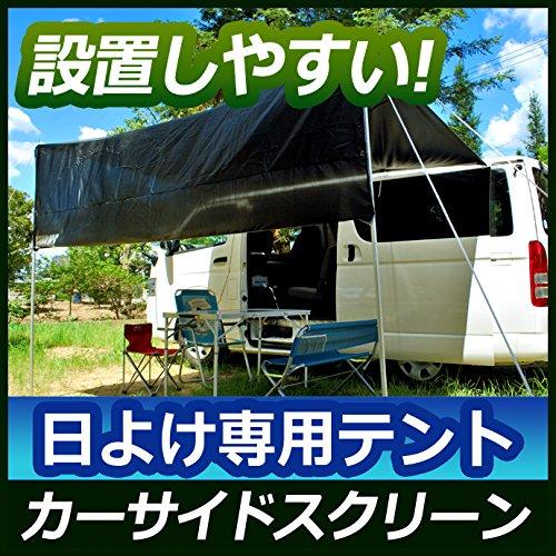 日よけサイド テント/タープ カーサイドスクリーン...
