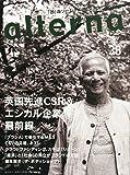 alterna(オルタナ)38号 2014年 11月号