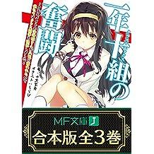 【合本版】一年十組の奮闘 全3巻 (MF文庫J)