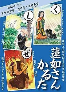 蓮如さんかるた【2部目からプレミアム絵札:里中満智子Ver.】