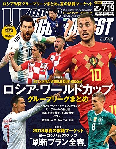 ワールドサッカーダイジェスト 2018年 7/19 号 [雑誌]
