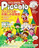 Piccolo(ピコロ) 2017年 11 月号 [雑誌]