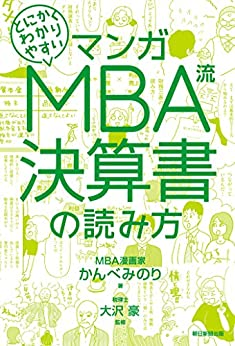 [かんべ みのり]のマンガ とにかくわかりやすい MBA流 決算書の読み方
