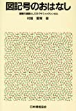 図記号のおはなし―国際共通語としてのグラフィックシンボル (おはなし科学・技術シリーズ)