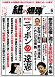 紙の爆弾 2016年 6月号 [雑誌] 画像