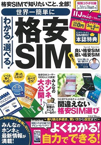 世界一簡単にわかる! 選べる! 格安SIM (TJMOOK)