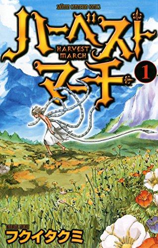 ハーベストマーチ 1 (少年チャンピオン・コミックス)
